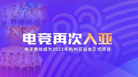 电子竞技正式入选2020杭州亚运会 成为正式比赛项目