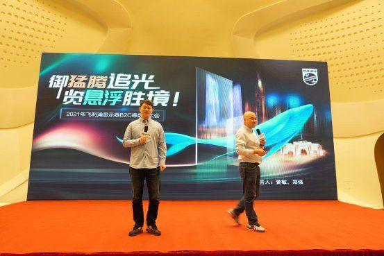 飞利浦显示器B2C操盘手大会在南京成功召开 图9