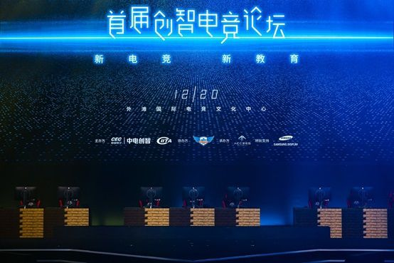 冠捷科技集团携艾德蒙科技出席创智电竞论坛暨创智电竞大赛 图1