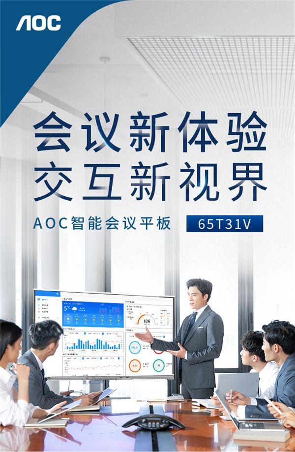 高效协同!AOC智能会议平板打造一体化会议云平台 图1
