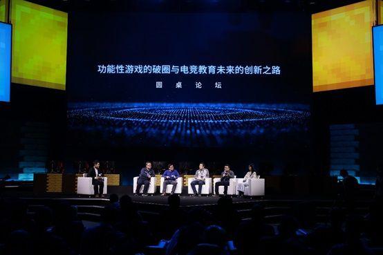 冠捷科技集团携艾德蒙科技出席创智电竞论坛暨创智电竞大赛 图4