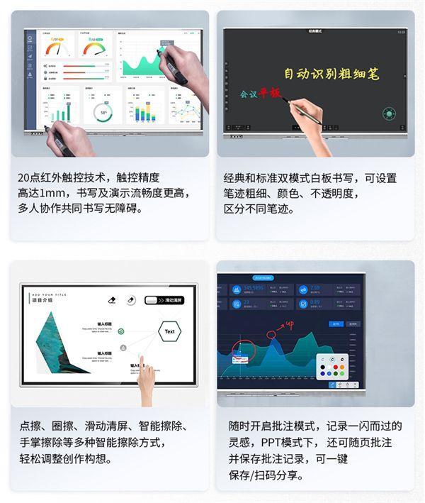 高效协同!AOC智能会议平板打造一体化会议云平台 图2