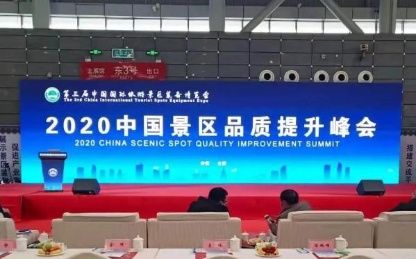 中智游蒋骏于2020中国景区品质提升峰会发表主旨演讲 图1