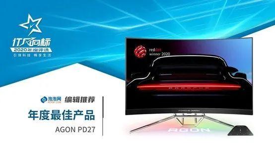 喜讯 | AGON PD27荣获2020 IT风向标年度最佳产品奖 图1