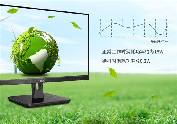 AOC E2系列商用显示器力促企业实现开源节流,降本增效! 图2