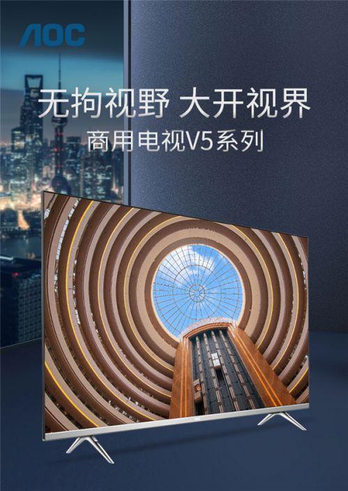 无拘视野,大开视界!AOC打造全新酒店智能电视解决方案 图1