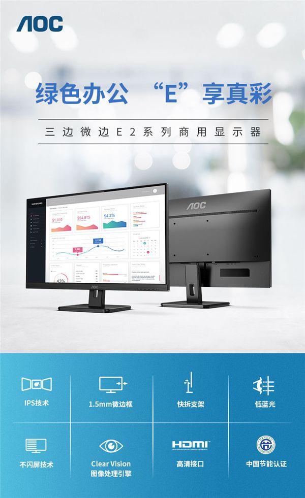 AOC E2系列商用显示器力促企业实现开源节流,降本增效! 图1