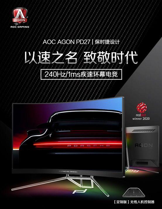 喜讯 | AGON PD27荣获2020 IT风向标年度最佳产品奖 图2