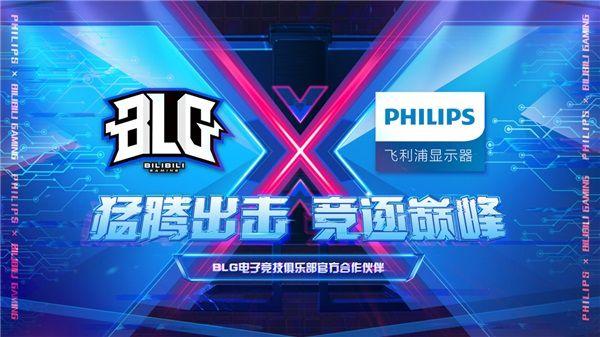 飞利浦显示器签约哔哩哔哩电竞旗下BLG电子竞技俱乐部,携手竞逐巅峰! 图7