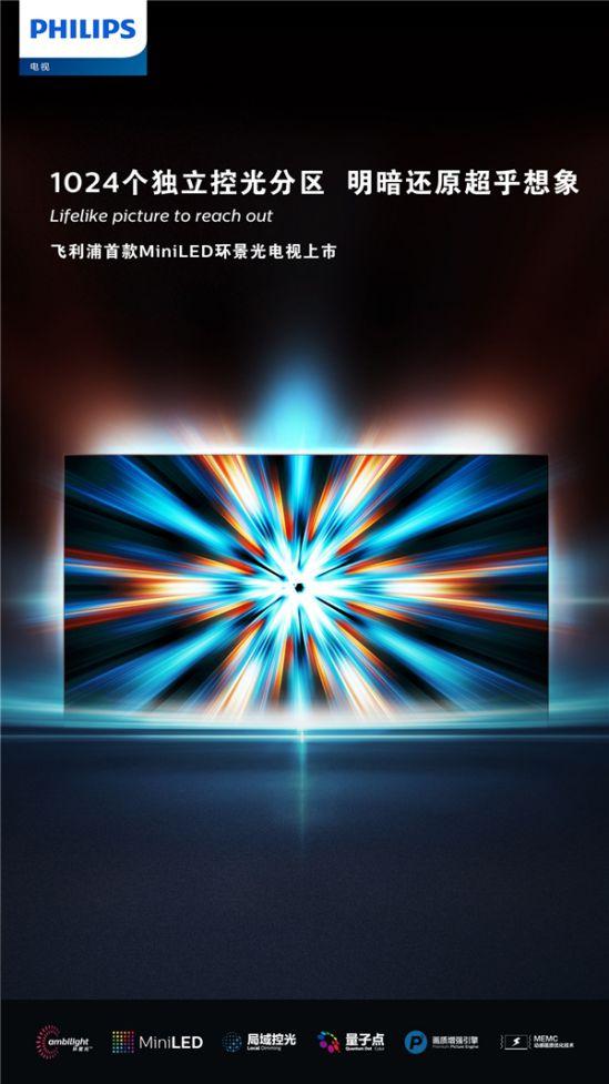 璀璨画质全面进阶,飞利浦首款MiniLED系列电视耀目上市 图1