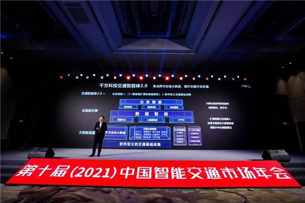 千方科技受邀中国智能交通市场年会 全域实践助力行业数字化转型升级 图1