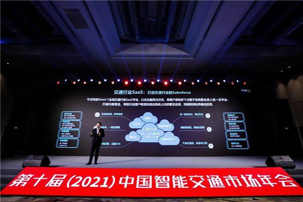 千方科技受邀中国智能交通市场年会 全域实践助力行业数字化转型升级 图3