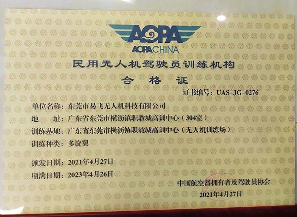 """东莞首家""""正式合格证""""无人机培训机构诞生了 图2"""