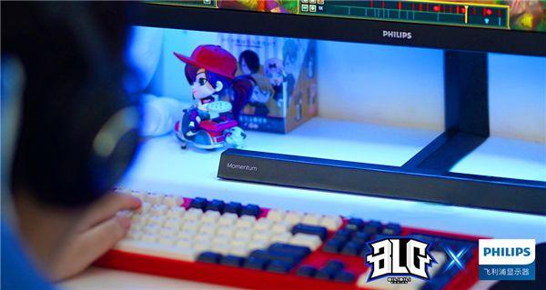 飞利浦显示器签约哔哩哔哩电竞旗下BLG电子竞技俱乐部,携手竞逐巅峰! 图6