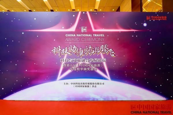 蒋骏受邀出席科技与文旅融合发展论坛并发表主题演讲 图1