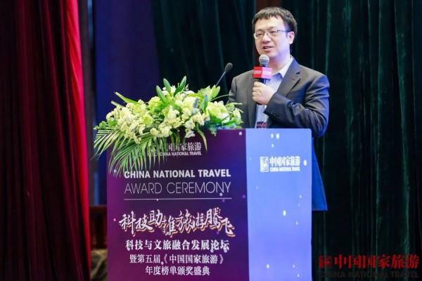 国家智慧旅游公共服务平台高级顾问、中国智慧旅游产业联盟秘书长蒋骏做主题演讲