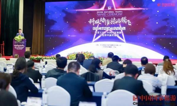 蒋骏受邀出席科技与文旅融合发展论坛并发表主题演讲 图2