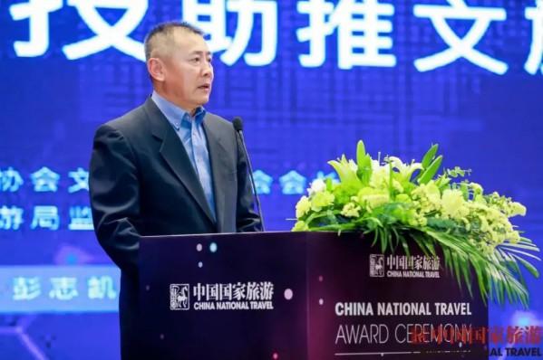 中国旅游协会文旅投资分会会长、原国家旅游局监管司司长彭志凯作主旨演讲