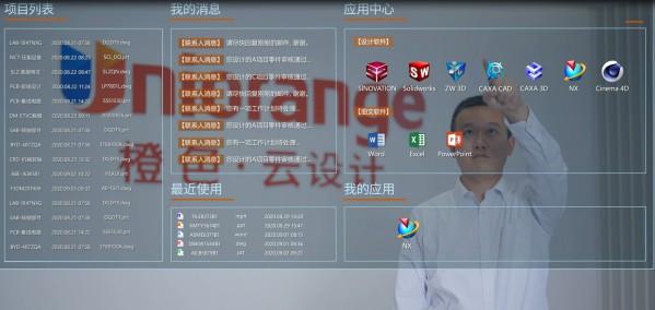 工业设计模式新变革:互联网设计为中国创新注入新动能 图3