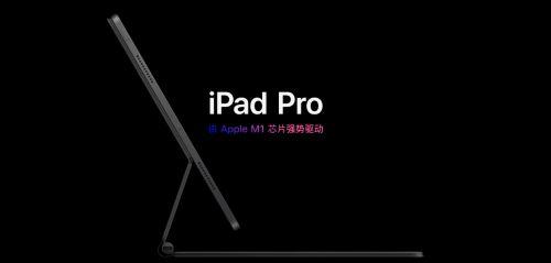 M1版iPad Pro登场,绿联扩展坞等专属配件助力发挥生产力 图1