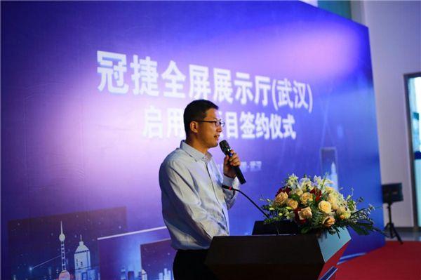 冠捷全屏(武汉)展示厅正式启用,全面展示解决方案及创新发展成果 图4