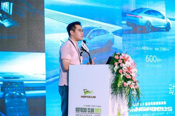 首站启程|NSFOCUS CLUB 2021创新安全全国巡讲广州站圆满结束 图6