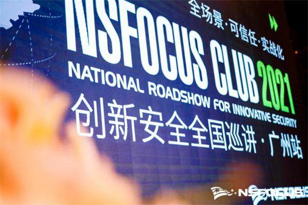 首站启程|NSFOCUS CLUB 2021创新安全全国巡讲广州站圆满结束 图1