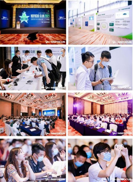 首站启程|NSFOCUS CLUB 2021创新安全全国巡讲广州站圆满结束 图11