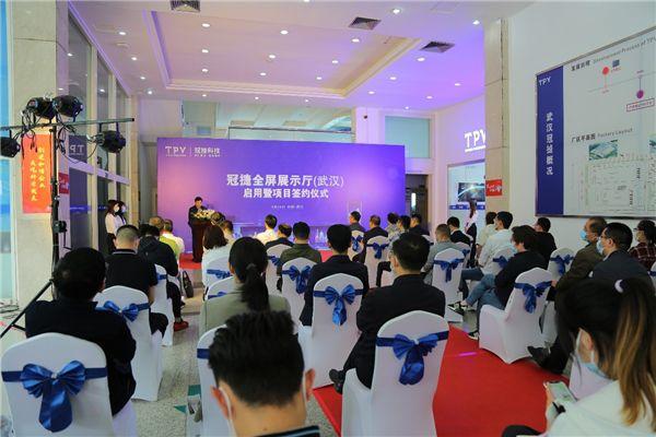 冠捷全屏(武汉)展示厅正式启用,全面展示解决方案及创新发展成果 图1