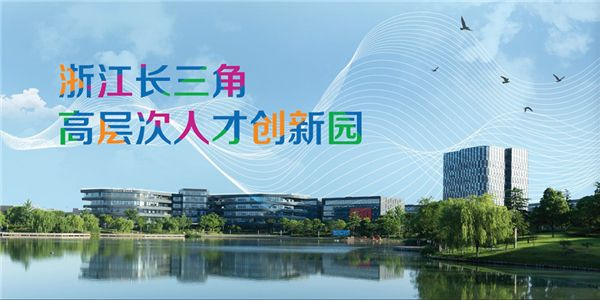 追梦长三角,智汇赢未来:嘉兴经济技术开发区第三届创新创业大赛即将启动 图2