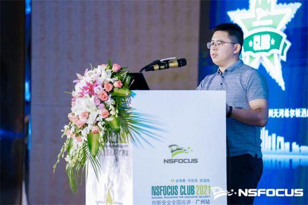 首站启程|NSFOCUS CLUB 2021创新安全全国巡讲广州站圆满结束 图9