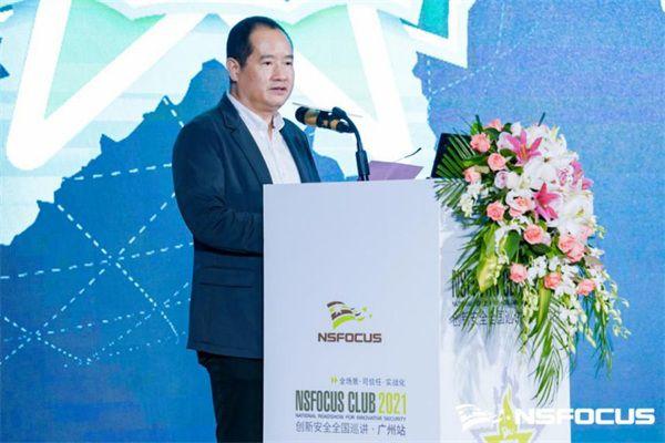 首站启程|NSFOCUS CLUB 2021创新安全全国巡讲广州站圆满结束 图2