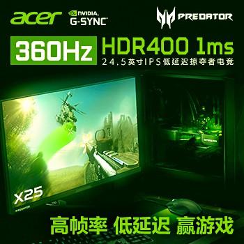 高刷电竞迎来618,宏碁掠夺者X25显示器好价出击 图3