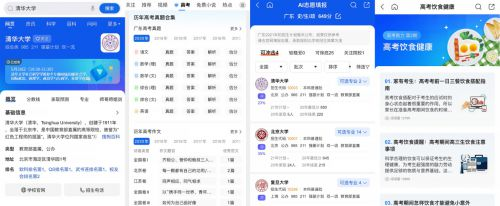 QQ浏览器上线高考频道,免费助力考生填报志愿 图3
