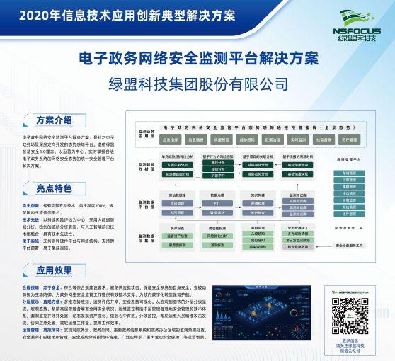 构建电子政务安全监测体系 绿盟电子政务网络安全监测 图6