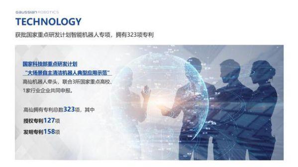 高仙和交大合作项目获上海市科学技术奖技术发明一等奖