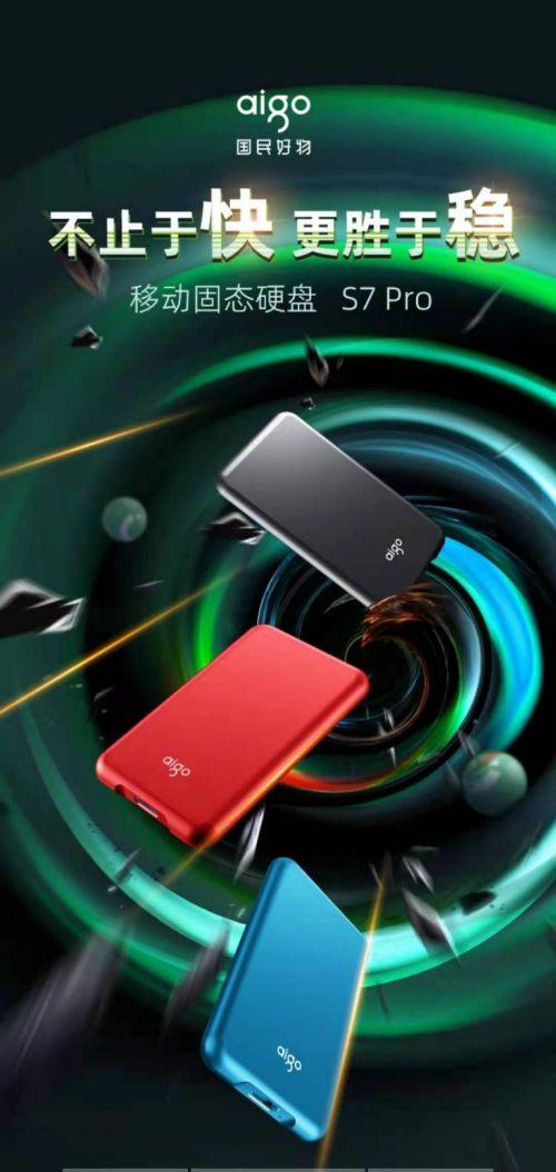aigo S7 PRO移动固态硬盘,打造消费者放心的产品