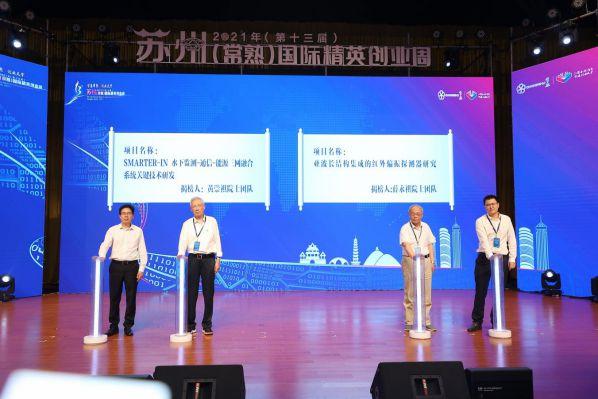 2021年(第十三届)苏州(常熟)国际精英创业周开幕式成功举办 图6