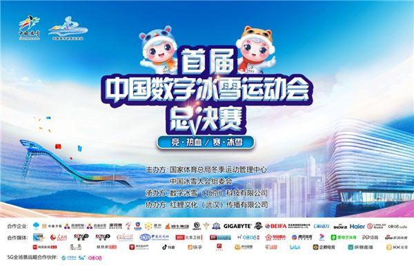 技嘉助力2021中国首届数字冰雪运动会 图1