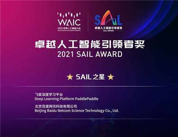 """百度深度学习平台飞桨荣获2021世界人工智能大会""""SAIL之星"""""""
