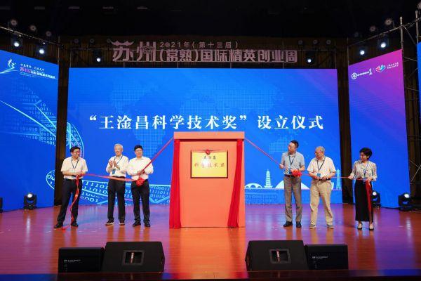 2021年(第十三届)苏州(常熟)国际精英创业周开幕式成功举办 图5