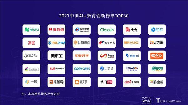 平安好学入选世界人工智能大会2021中国AI+教育创新榜单