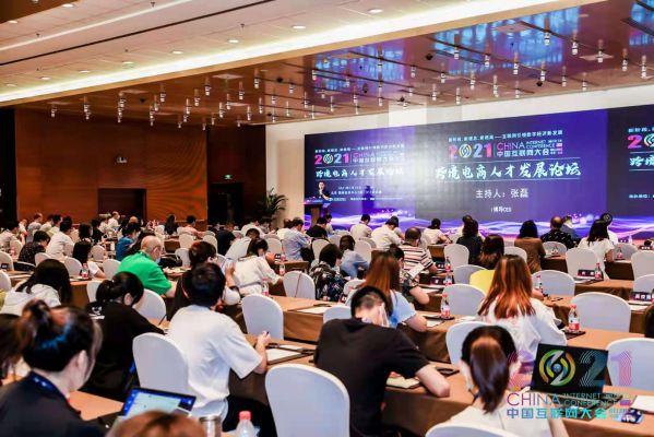 2021中国互联网大会—跨境电商人才发展论坛在京召开 图1