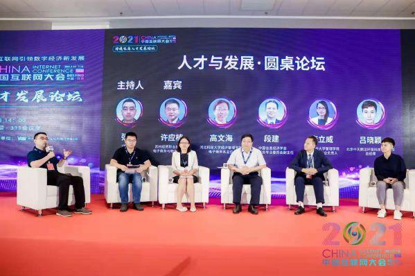 2021中国互联网大会—跨境电商人才发展论坛在京召开 图2