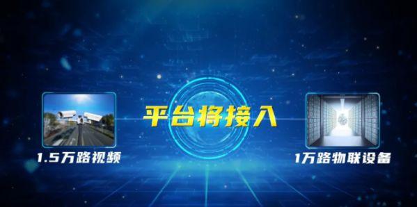 中国系统携手德阳市建设的德阳城市大脑已上线 图2