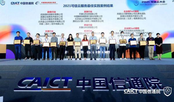 中国信通院发布《云计算白皮书》 天翼云稳居IaaS市场Top2