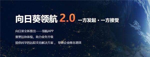 领航2.0方案官网介绍