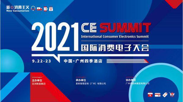 CE Summit 2021将于9 月22-23日在穗举行