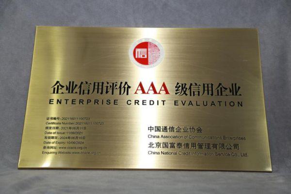 喜提中国通信企业协会最高级别认证 | 网络安全领域AAA级信用企业 图2