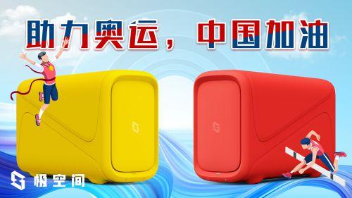 与中国同行 极空间私有云推出Z2中国红配色助力奥运 图1